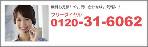 フリーダイヤル0120-31-6062
