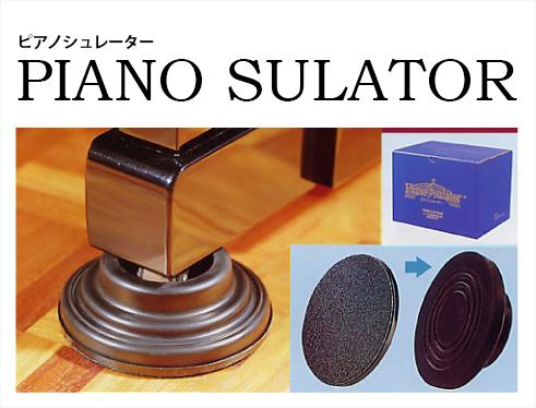 ピアノシュレーターイメージ