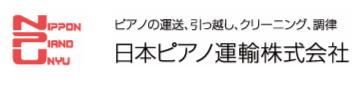 ピアノ運送・引越し・ピアノクリーニング・調律は、日本ピアノ運輸にお任せください。