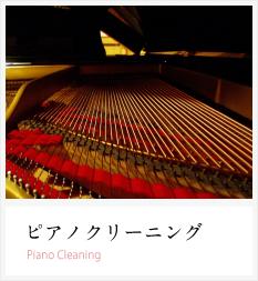 ピアノクリーニングのページへ