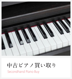 中古ピアノ買い取りページへ