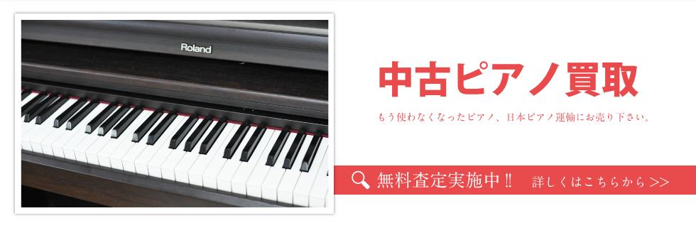 中古ピアノ買取ページへ